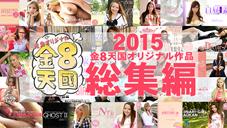 2015 金8天国オリジナル作品総集編 VOL1