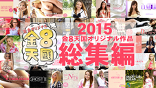 2015 KIN8 ORIGINAL MOVIE