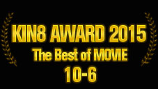 KIN8 AWARD 2015 ベストオブムービー 10位〜6位発表!