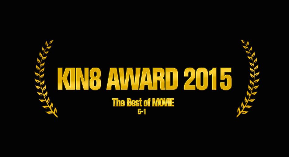 KIN8 AWARD 2015 ベストオブムービー 5位〜1位発表!