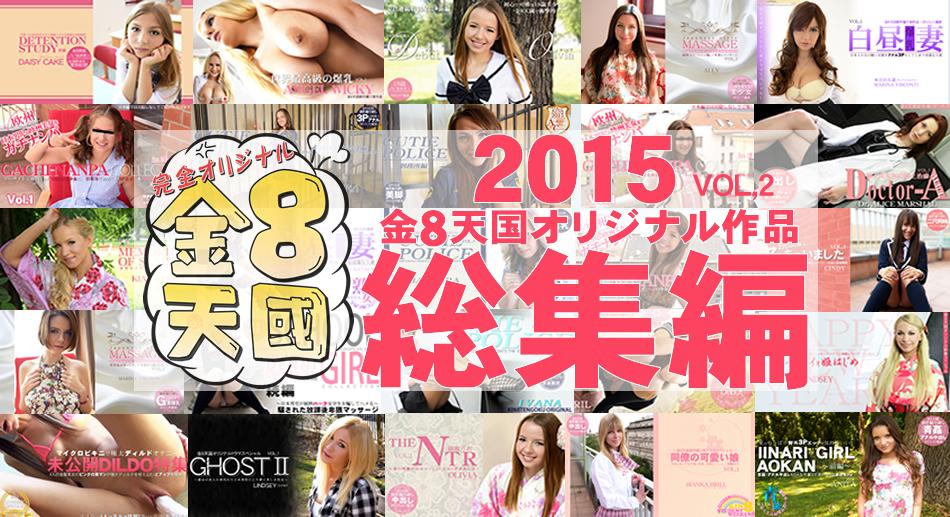 2015 金髪天國オリジナル作品総集編 VOL2