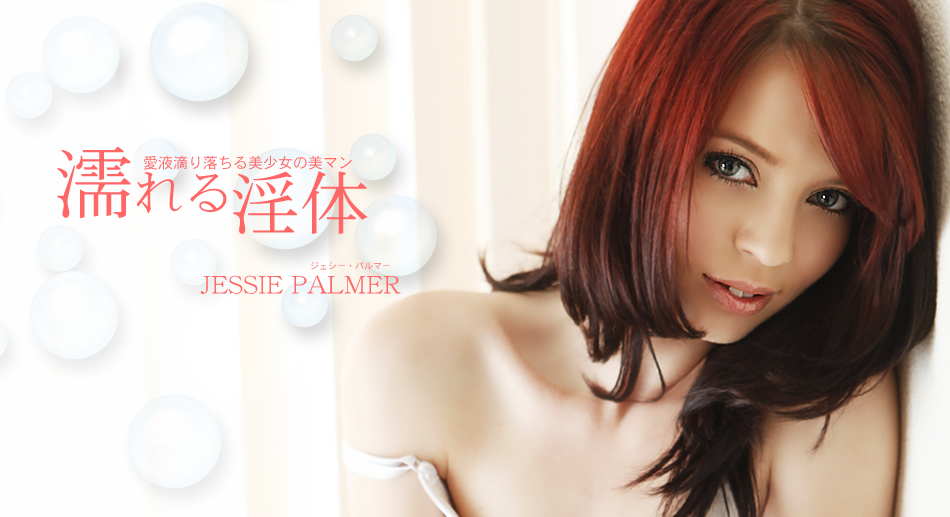 濡れる淫体 愛液滴り落ちる美少女の美マン JESSIE PALMER