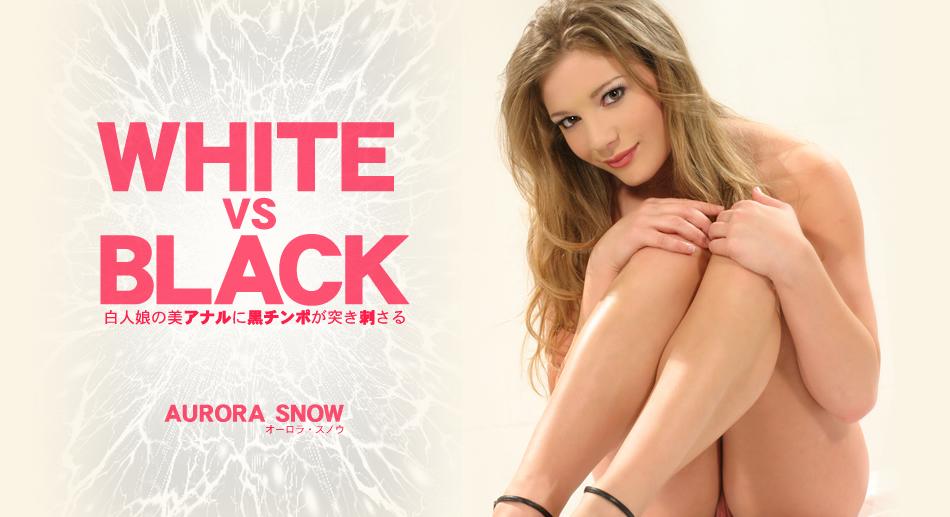 白人娘の美アナルに黒チンポが突き刺さる WHITE VS BLACK AURORA SNOW / オーロラ スノウ