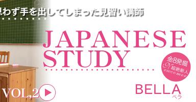 可愛い生徒に思わず手を出してしまった見習い講師 JAPANESE STUDY BELLA 後編 / ベラ
