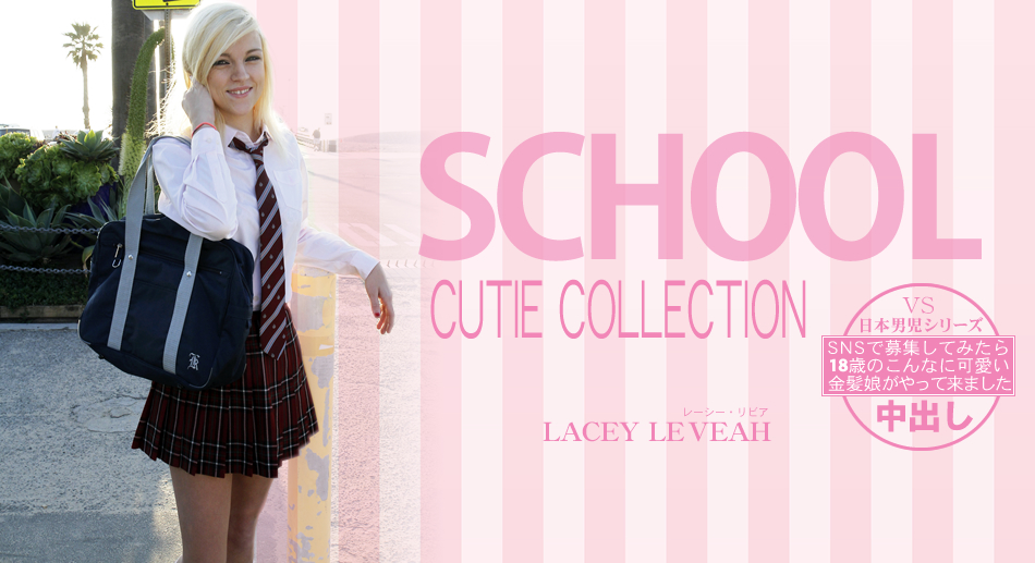 SNSで募集してみたら18歳のこんなに可愛い金髪娘がやってきました SCHOOL CUTIE COLLECTION LACEY LEVEAH