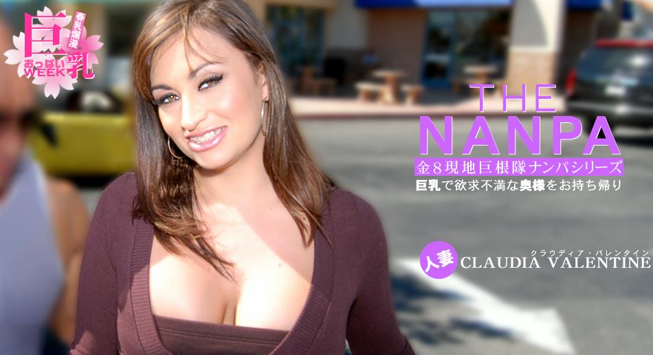 巨乳で欲求不満な奥様をお持ち帰り THE NANPA 金8巨根隊ナンパシリーズ CLAUDIA VALENTINE 春乳爛漫 巨乳WEEK