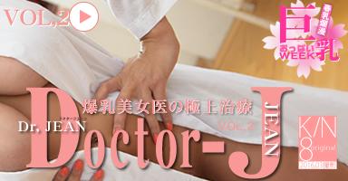爆乳美女医の極上治療 DOCTOR-J 爆乳痴女Dr.JEAN登場 VOL2 春乳爛漫 巨乳WEEK / ジェーン