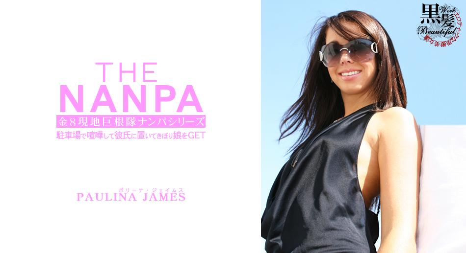 駐車場で喧嘩して彼氏に置いてきぼり娘をGET THE NANPA 金8現地巨根隊ナンパシリーズ PAULINA JAMES