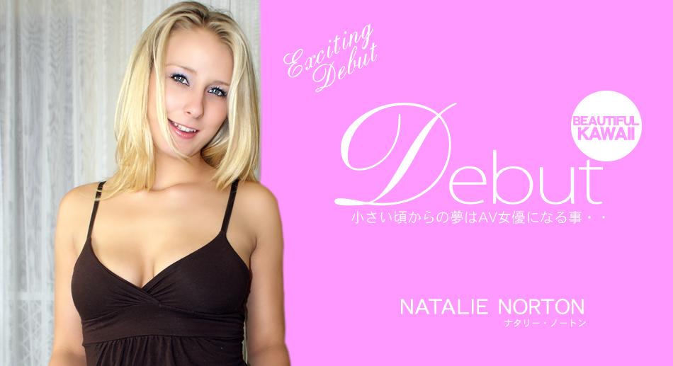 小さい頃からの夢はAV女優になる事・・Debut NATALIE NORTON / ナタリー ノートン