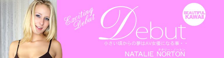 �������������̴��AV��ͥ�ˤʤ������Debut NATALIE NORTON / �ʥ�� �Ρ��ȥ�