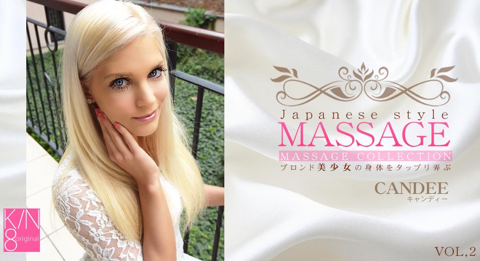 ブロンド美少女の身体をたっぷり弄ぶ JAPANESE STYLE MASSAGE CANDEE LICIOUS VOL2