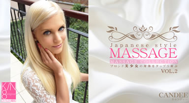 JAPANESE STYLE MASSAGE WELCOME BEAUTIFUL BLONDE CANDEE LICIOUS VOL2 / CANDEE