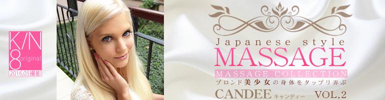 ブロンド美少女の身体をたっぷり弄ぶ JAPANESE STYLE MASSAGE CANDEE LICIOUS VOL2 / キャンディー