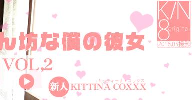 甘えん坊な僕の彼女 直送新人デビュー KITTINA COXXX VOL2 / キッティーナ コックス