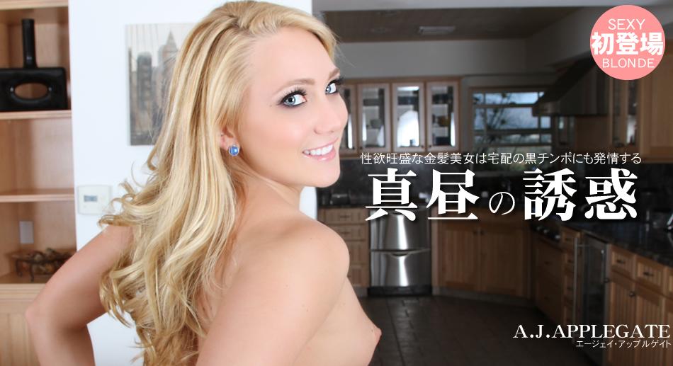 性欲旺盛な金髪美女は宅配の黒チンポにも発情する 真昼の誘惑 AJ APPLEGATE
