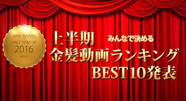 2016ǯ��Ⱦ���ȱư����TOP10ȯɽ KIN8 AWARD HALF-YEAR OF 2016 / ��ȱ̼