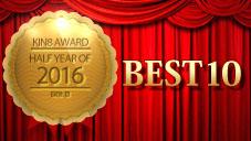 金髪娘 2016年上半期金髪動画ランキングTOP10発表 KIN8 AWARD HALF-YEAR OF 2016