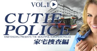 突然家宅捜査に来た金髪美女ポリスと・・ CUTIE POLICE 家宅捜査編 / ジェマ バレンタイン