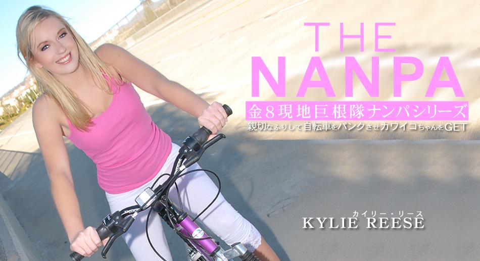 親切なふりして自転車をパンクさせカワイコちゃんをGET カイリーリース
