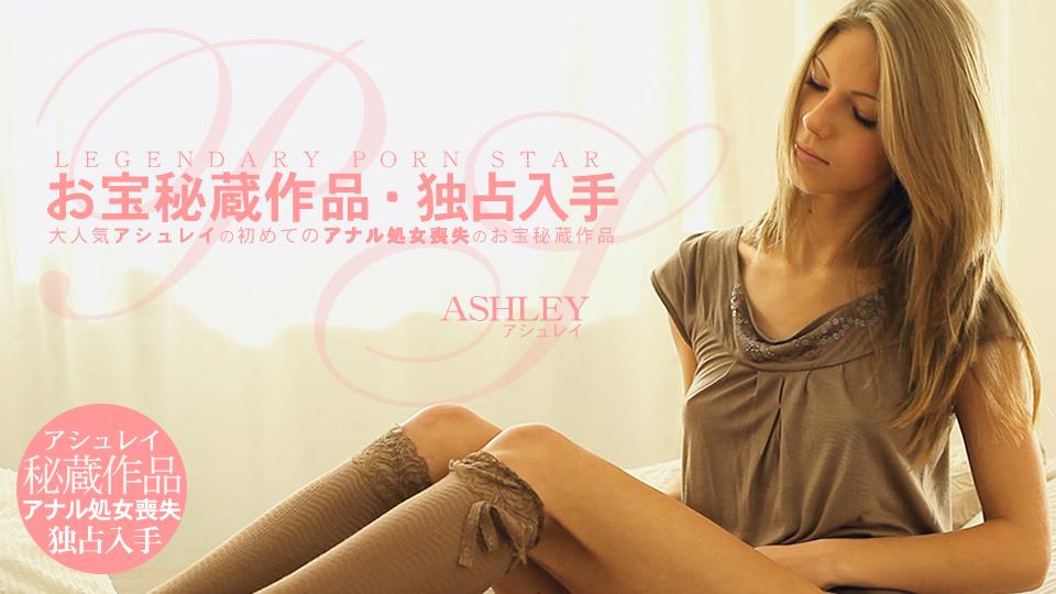 大人気アシュレイの初めてのアナル処女喪失のお宝秘蔵作品 アシュレイ