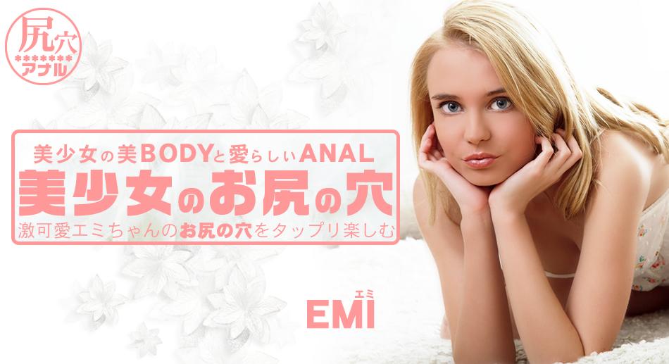 美少女のお尻の穴 激可愛エミちゃんのお尻の穴をタップリ楽しむ エミ