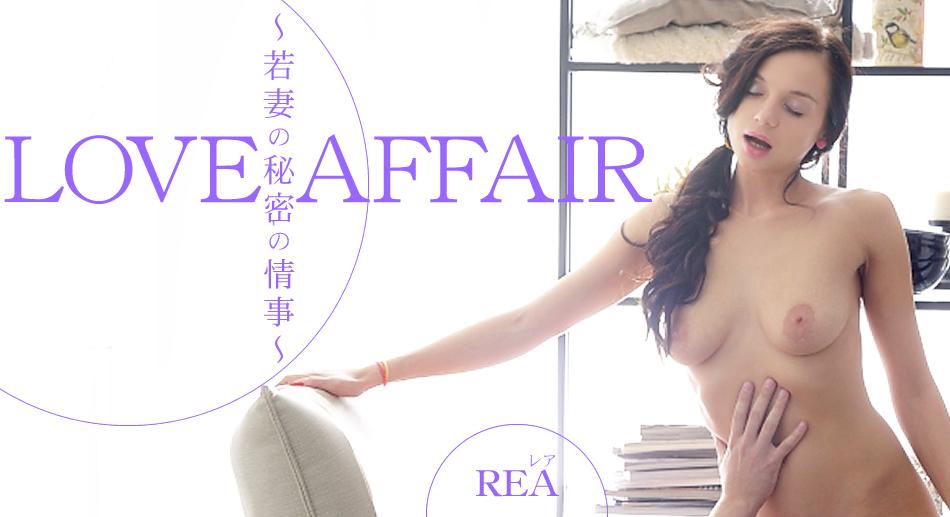 若妻の秘密の情事 LOVE AFFAIR レア