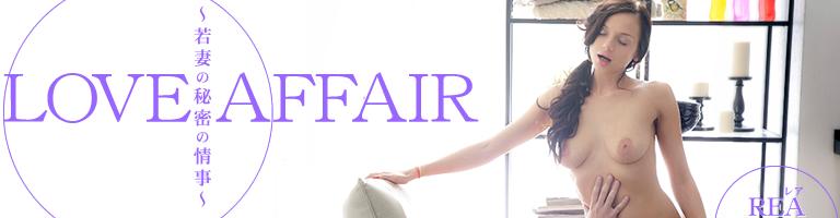 若妻の秘密の情事 LOVE AFFAIR REA / レア