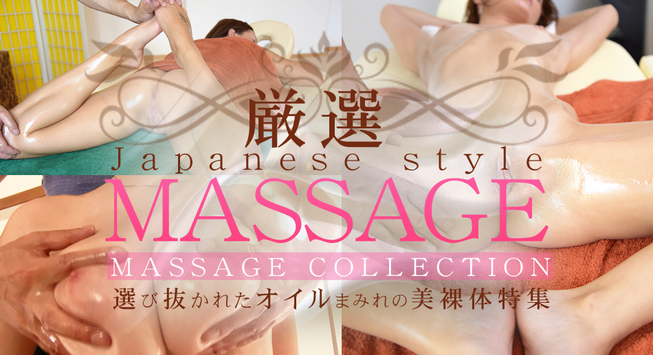選び抜かれたオイルまみれの美裸体特集 厳選 Japanese Style MASSAGE BEAUTIFUL GIRLS