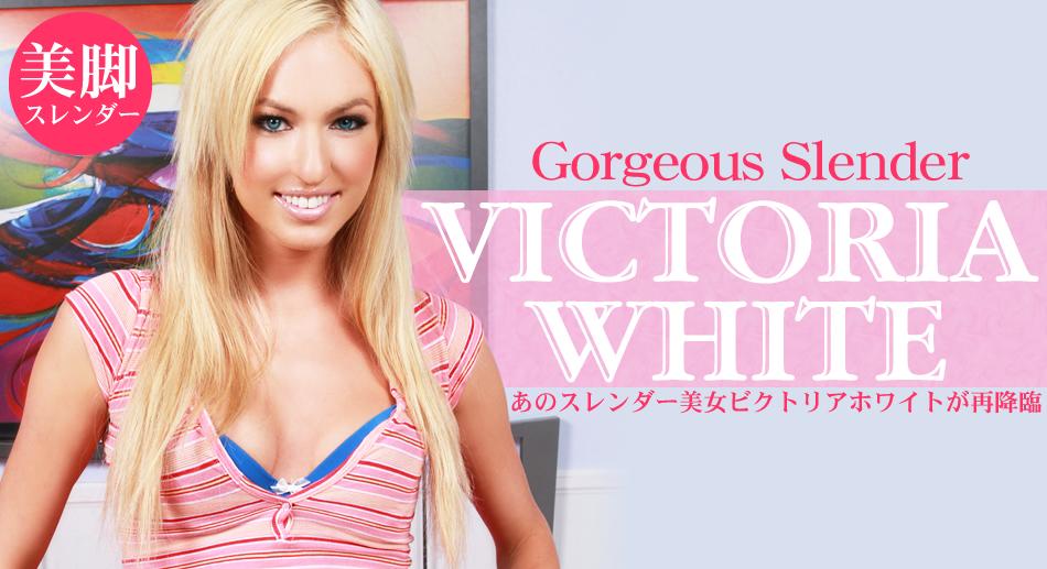 あのスレンダー美女ヴィクトリアホワイトが再降臨