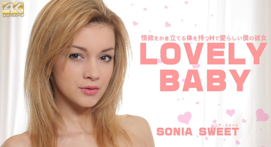 金8天國 1605 LOVELY BABY SONIA SWEET