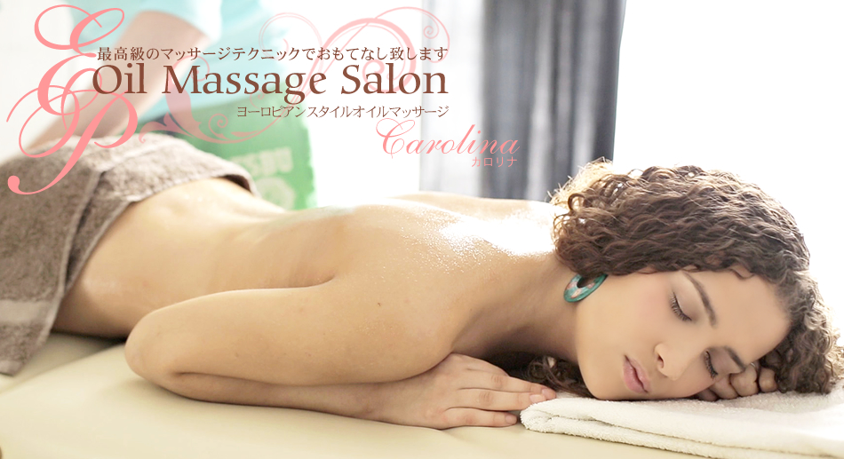 金8天國 1609 OIL MASSAGE SALON BAINA CAROLINA[★]