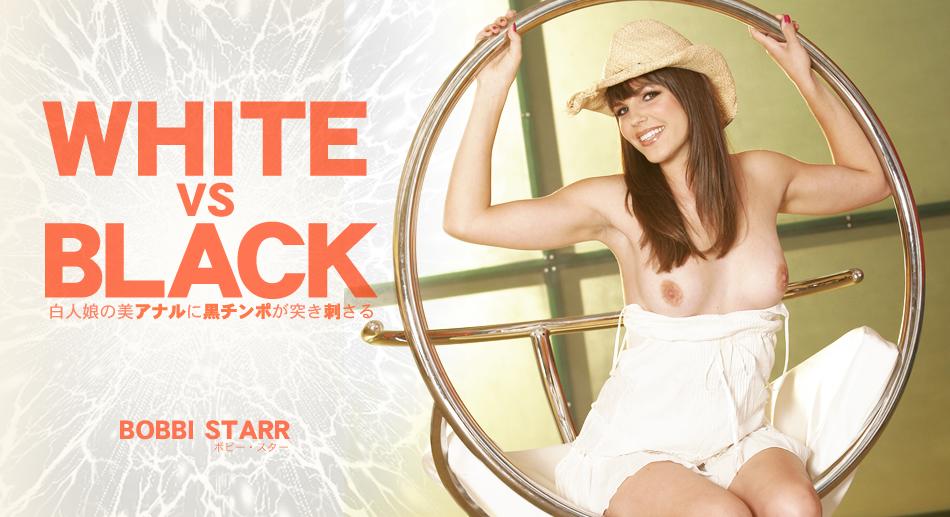 金8天國 1611 BLACK VS WHITE BOBBI STARR