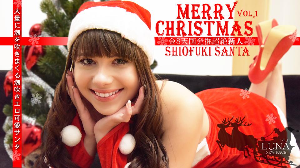 クリスマス特別再配信 大量に潮を吹きまくる潮吹きエロ可愛サンタ MERRY CHRISTMAS VOL1 LUNA RIVAL
