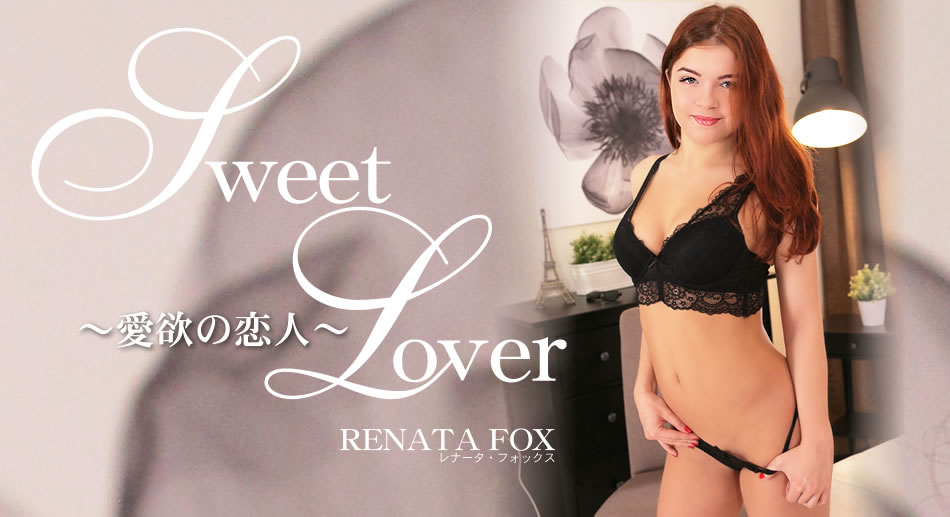 SWEET LOVER 愛欲の恋人 RENATA FOX