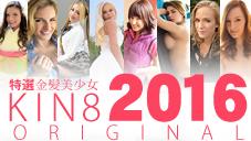日本男児のテクニックで乱れていく可愛い女の子が大集結!金8オリジナル作品厳選総集編