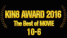 KIN8 AWARD 2016 ベストオブムービー 10位〜6位発表!