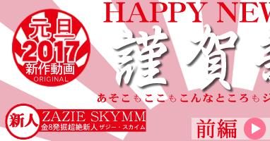 謹賀新年 HAPPY NEW PUSSY あそこもここもこんなところもジックリ見せちゃうお正月 ZAZIE SKYMM / ザジー スカイム