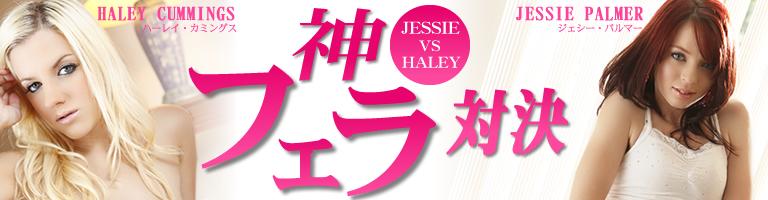 大人気美女たちの神フェラ対決 HALEY COMMING VS JESSIE PALMER / ハーレイ&ジェシー