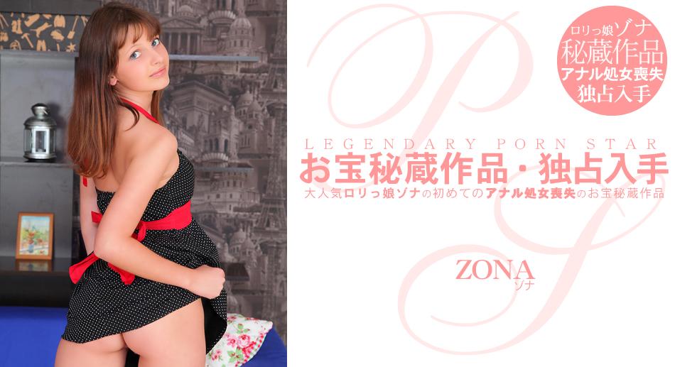 大人気ロリっ娘ゾナの初めてのアナル処女喪失 お宝秘蔵作品・独占入手 ゾナ