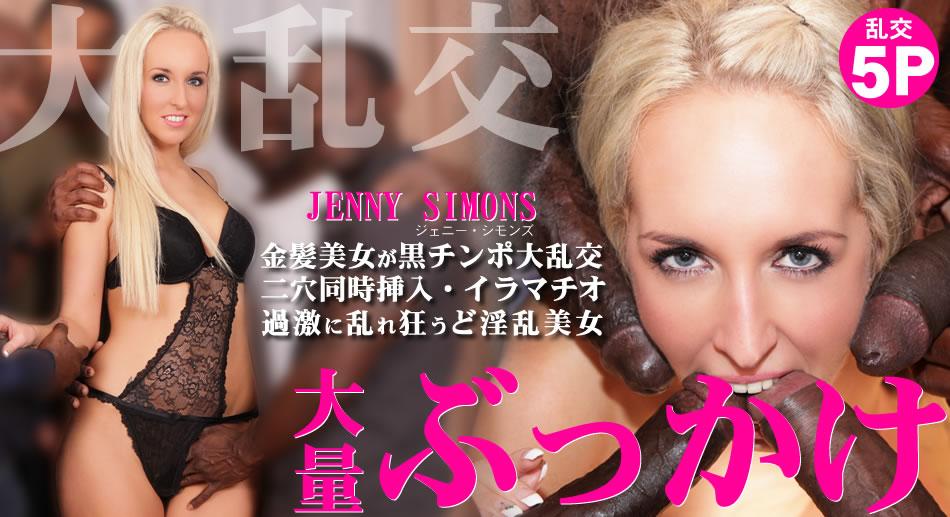金髪美女が黒チンポ大乱交!大量ぶっかけ ジェニーシモンズ
