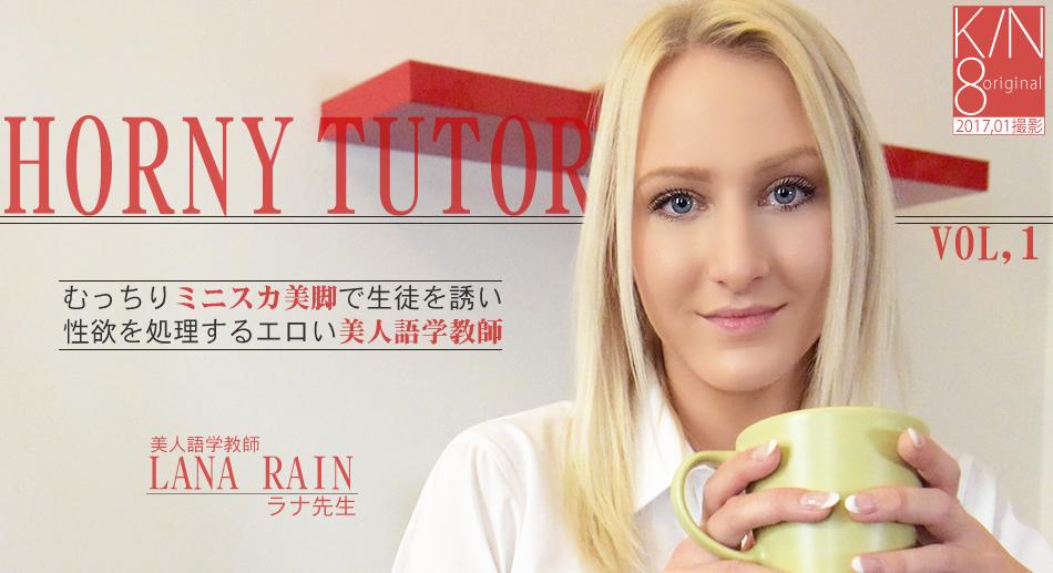 HORNY TUTOR LANA RAIN / LANA RAIN