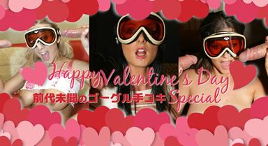 Happy Valentines Day Special 前代未聞のゴーグル手コキ / 金髪美女3人