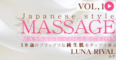 18歳のプリップリな純生肌をタップリ弄ぶ JAPANESE STYLE MASSAGE RUNA RIVAL VOL1 / ルナ