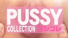 PUSSY COLLECTION 小柄金髪美少女ザジーちゃんのおまんこをじっくり観察 プシコレ ZAZIE SKYMM