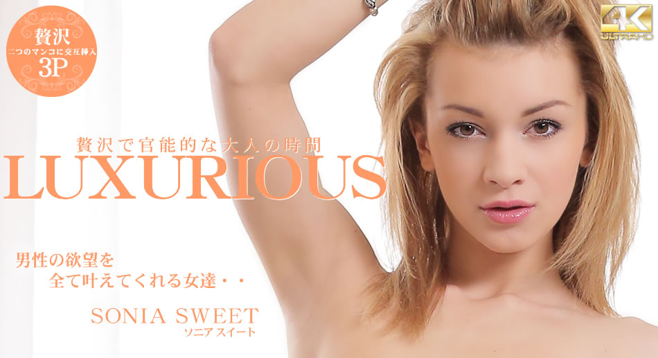 ソニア スイート:LUXURIOUS 贅沢で官能的な大人の時間 SONIA SWEET【金髪天國】