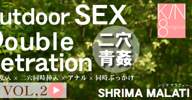 The Outdoor SEX Double Penetration 二穴青姦 SHRIMA MALATI VOL2 / シリマ マラティー