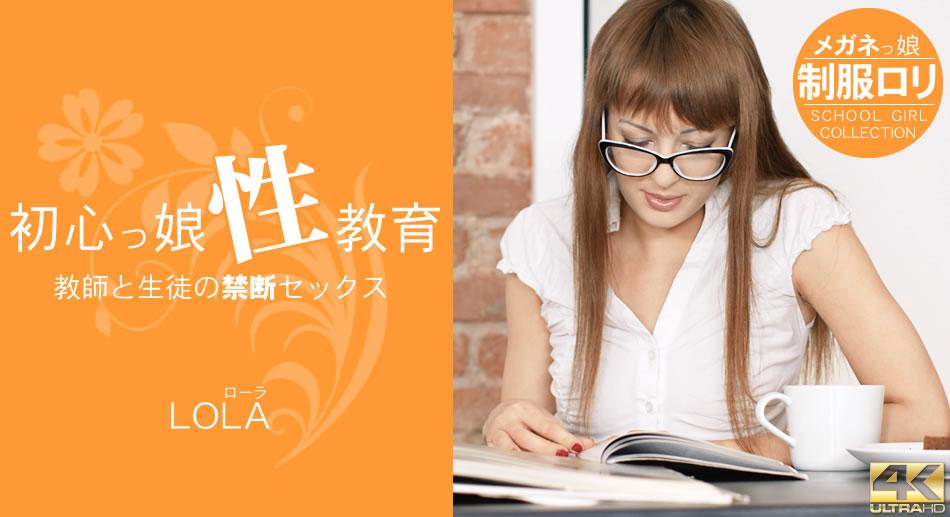 Teacher and Student 初心っ娘性教育 LOLA ローラ