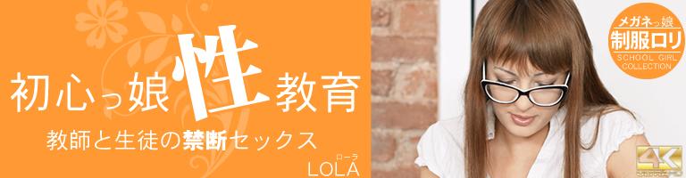 Teacher and Student 初心っ娘性教育 LOLA / ローラ