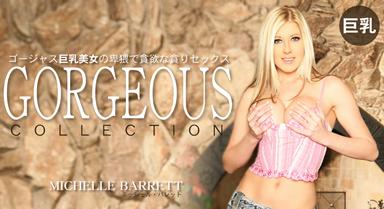 GORGEOUS COLLECTION ゴージャス巨乳美女の卑猥で貧欲な貪りセックス!MICHELLE BARRETT / ミッシェル バレット