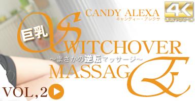 SWITCHOVER MASSAGE まさかの逆転マッサージ Candy Alexa / キャンディー アレクサ